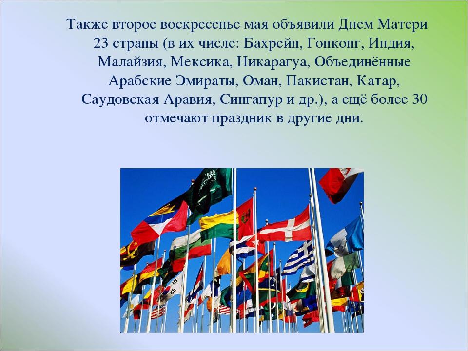 Также второе воскресенье мая объявили Днем Матери 23 страны (в их числе: Бахр...