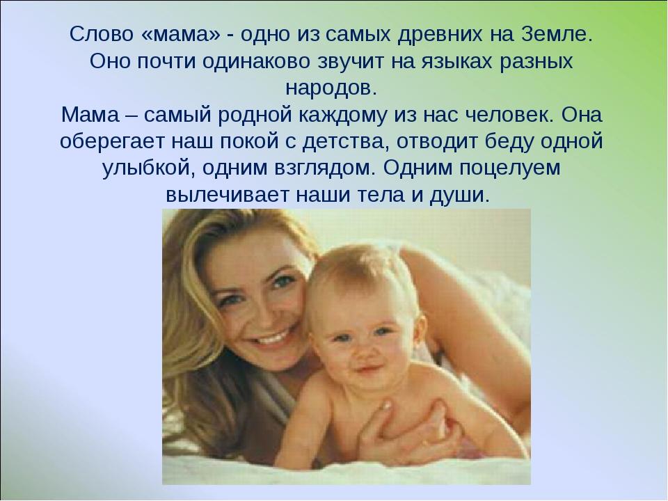 Слово «мама» - одно из самых древних на Земле. Оно почти одинаково звучит на...