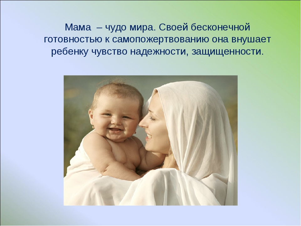 Мама – чудо мира. Своей бесконечной готовностью к самопожертвованию она внуша...