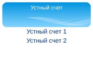 Устный счет 1 Устный счет 2 Устный счет E:\Математика уроки\5 класс ФГОС\Мате