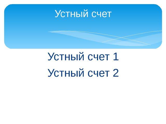 Устный счет 1 Устный счет 2 Устный счет E:\Математика уроки\5 класс ФГОС\Мате...