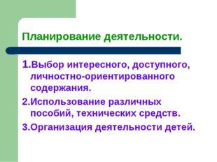 Планирование деятельности. 1.Выбор интересного, доступного, личностно-ориенти