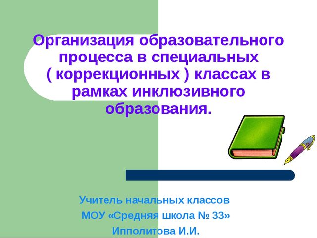 Организация образовательного процесса в специальных ( коррекционных ) классах...