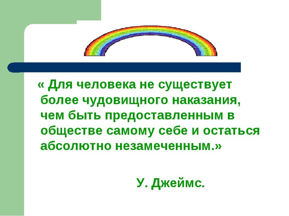 « Для человека не существует более чудовищного наказания, чем быть предостав...
