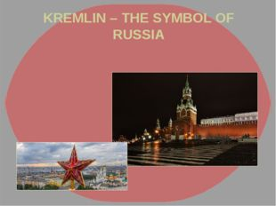 KREMLIN – THE SYMBOL OF RUSSIA