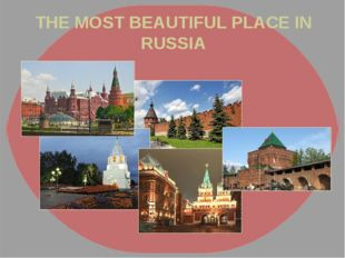 THE MOST BEAUTIFUL PLACE IN RUSSIA