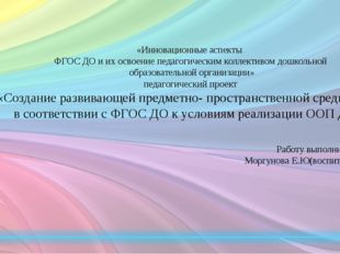 «Инновационные аспекты ФГОС ДО и их освоение педагогическим коллективом