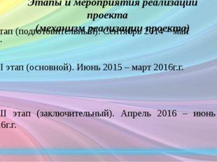 Этапы и мероприятия реализации проекта (механизм реализации проекта) I этап (