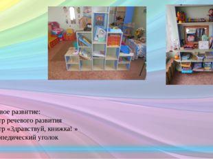 Речевое развитие: Центр речевого развития Центр «Здравствуй, книжка! » Логопе