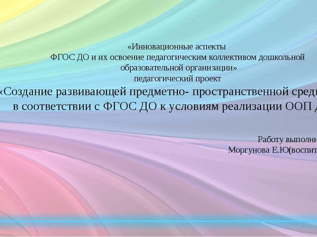 «Инновационные аспекты ФГОС ДО и их освоение педагогическим коллективом...