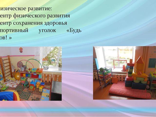 Физическое развитие: Центр физического развития Центр сохранения здоровья Спо...