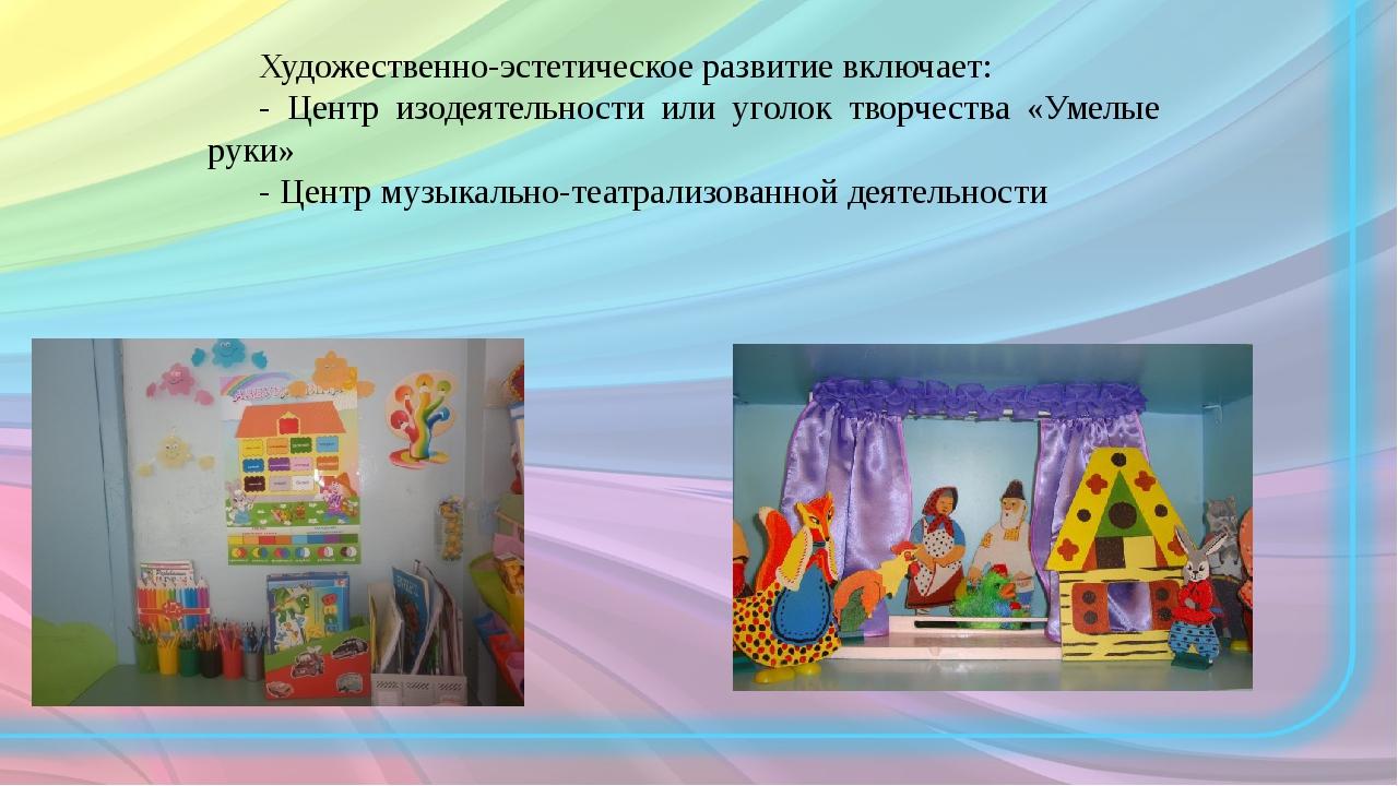 Художественно-эстетическое развитие включает: - Центр изодеятельности или уго...