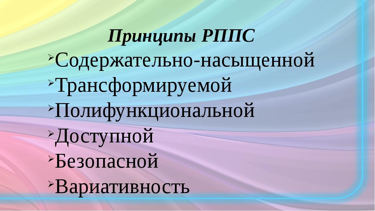 Принципы РППС Содержательно-насыщенной Трансформируемой Полифункциональной До...