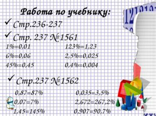 Работа по учебнику: Стр.236-237 Стр. 237 № 1561 1%=0,01 123%=1,23 6%=0,06 2,5