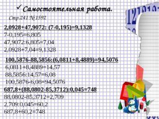 Самостоятельная работа. Стр.241 № 1592 2,0928+47,9072: (7-0,195)=9,1328 7-0,1