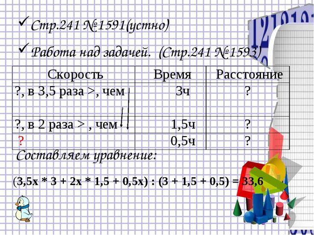 Стр.241 № 1591(устно) Работа над задачей. (Стр.241 № 1593) Составляем уравнен...