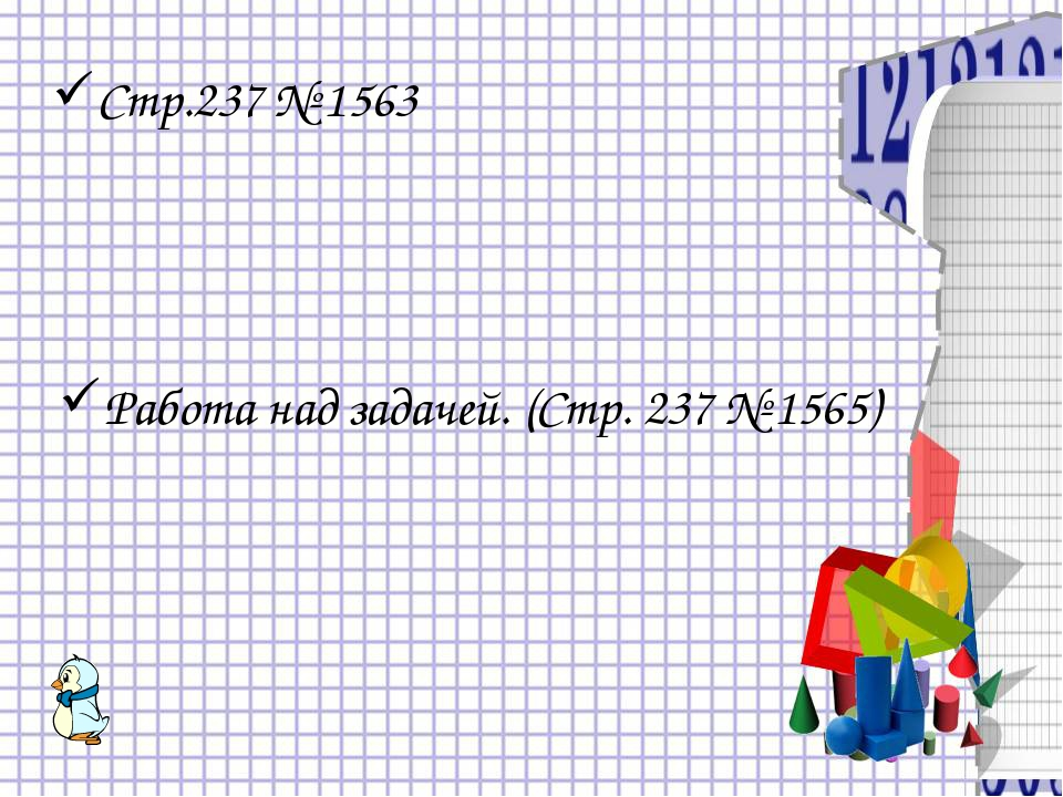 Стр.237 № 1563 Работа над задачей. (Стр. 237 № 1565)