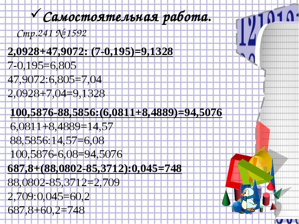 Самостоятельная работа. Стр.241 № 1592 2,0928+47,9072: (7-0,195)=9,1328 7-0,1...