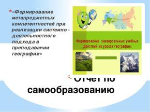 Отчет по самообразованию «Формирование метапредметных компетентностей при реа