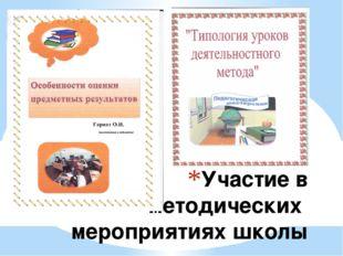 Участие в методических мероприятиях школы