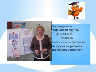 ДИСКУССИЯ Руководитель творческой группы ГАРВАТ О.И. провела дискуссию по п