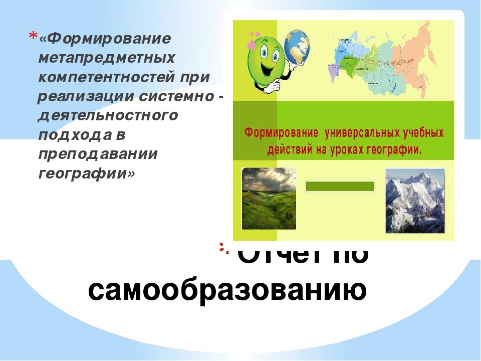 Отчет по самообразованию «Формирование метапредметных компетентностей при реа...