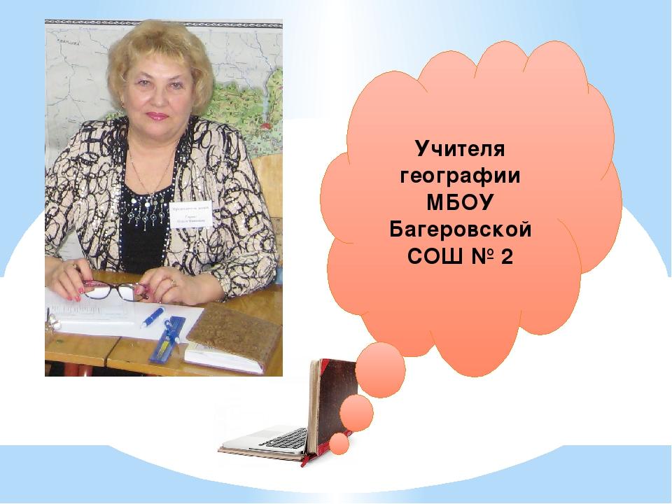 Учителя географии МБОУ Багеровской СОШ № 2