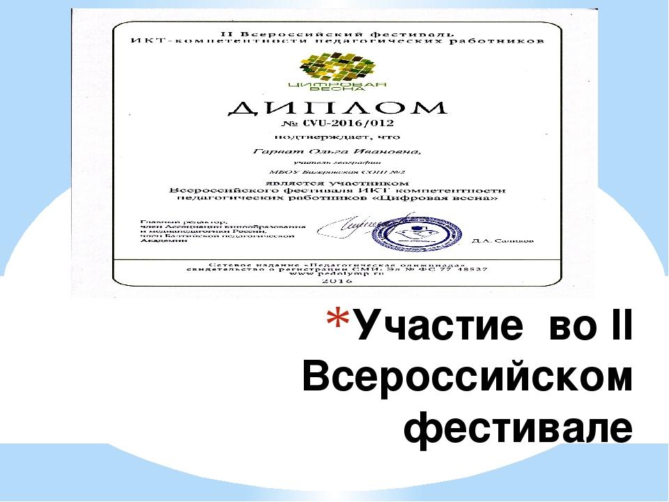 Участие во II Всероссийском фестивале