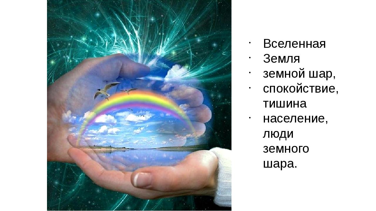 Вселенная Земля земной шар, спокойствие, тишина население, люди земного шара.
