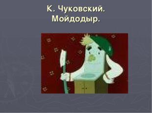 К. Чуковский. Мойдодыр.