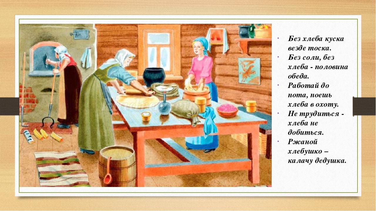 Без хлеба куска везде тоска. Без соли, без хлеба - половина обеда. Работай до...