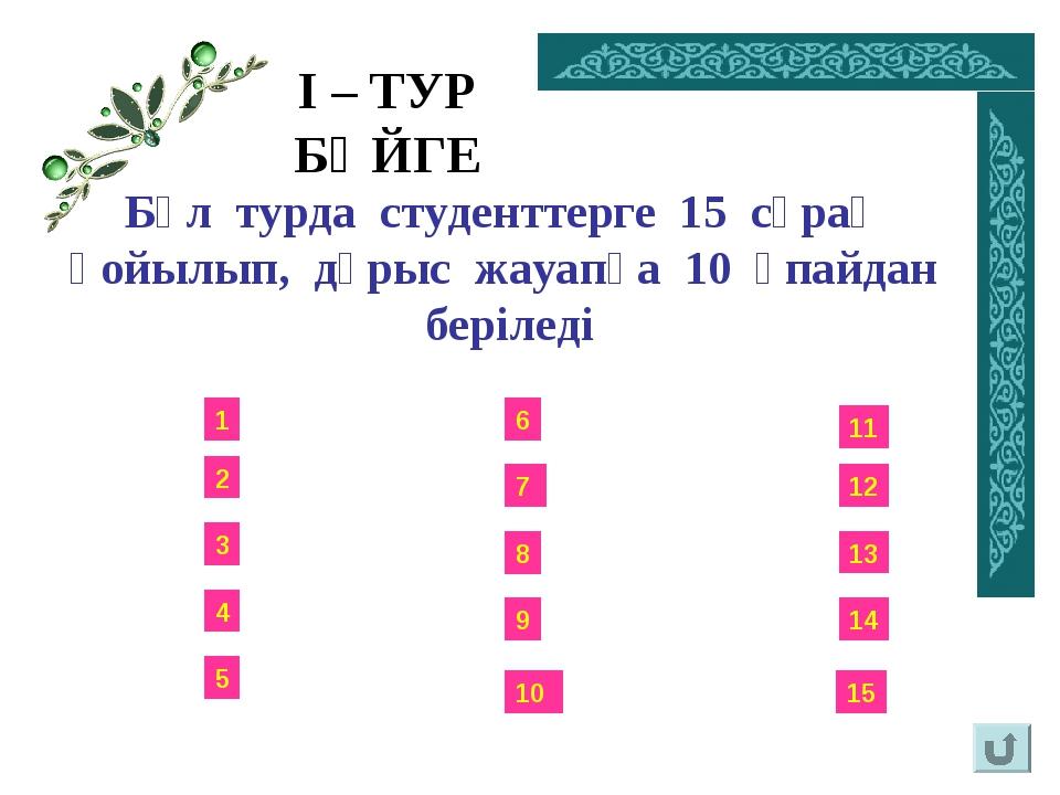 1 2 3 4 5 11 12 13 14 6 7 8 9 10 Бұл турда студенттерге 15 сұрақ қойылып, дұр...