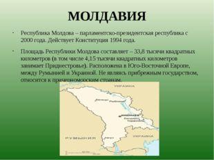 МОЛДАВИЯ Республика Молдова – парламентско-президентская республика с 2000 го