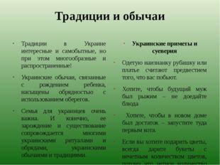 Традиции и обычаи Традиции в Украине интересные и самобытные, но при этом мно