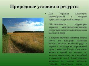Природные условия и ресурсы Для Украины характерен разнообразный и мощный при