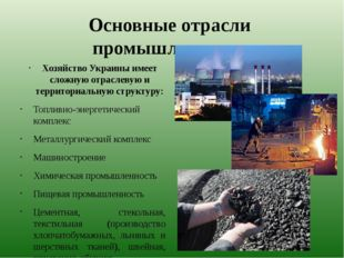 Основные отрасли промышленности Хозяйство Украины имеет сложную отраслевую и