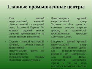 Главные промышленные центры Киев - важный индустриальный, научный, образовате