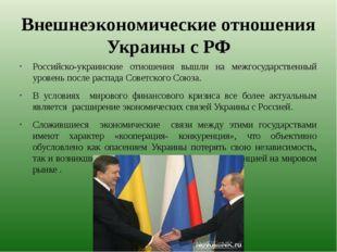Внешнеэкономические отношения Украины с РФ Российско-украинские отношения выш