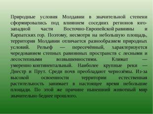 Природные условия Молдавии в значительной степени сформировались под влиянием