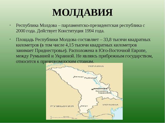 МОЛДАВИЯ Республика Молдова – парламентско-президентская республика с 2000 го...