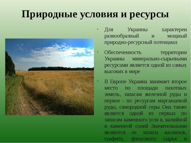 Природные условия и ресурсы Для Украины характерен разнообразный и мощный при...