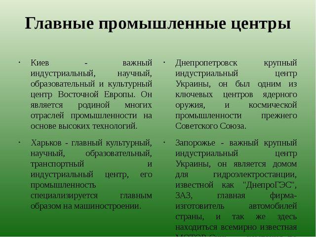 Главные промышленные центры Киев - важный индустриальный, научный, образовате...
