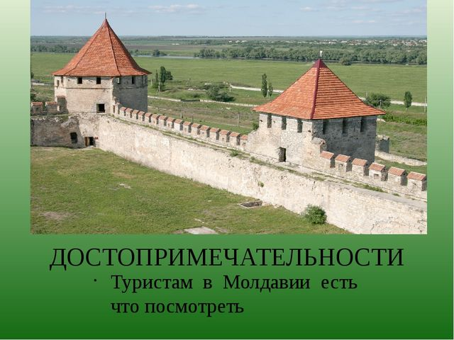 ДОСТОПРИМЕЧАТЕЛЬНОСТИ Туристам в Молдавии есть что посмотреть