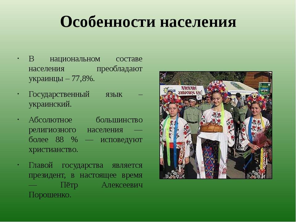 Особенности населения В национальном составе населения преобладают украинцы –...