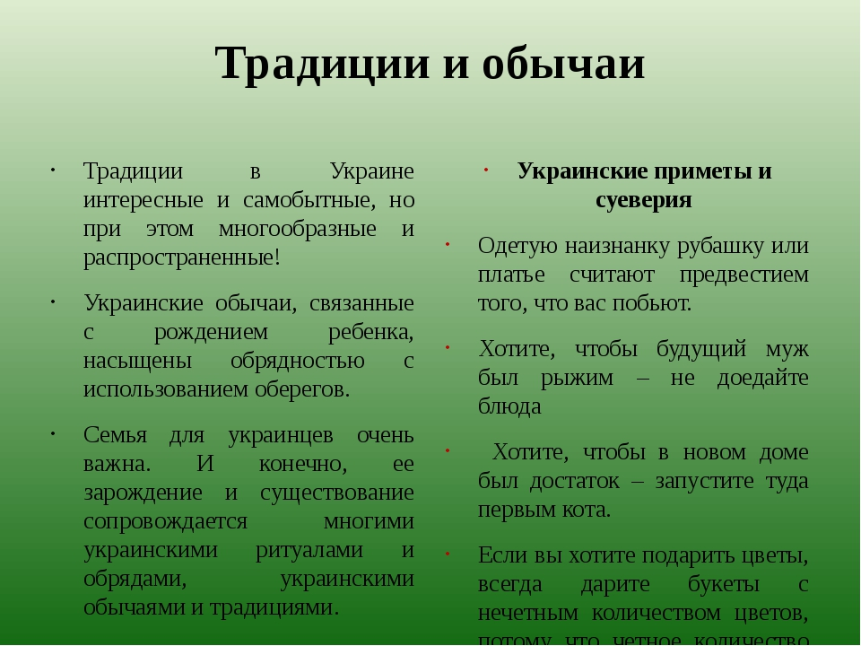 Традиции и обычаи Традиции в Украине интересные и самобытные, но при этом мно...
