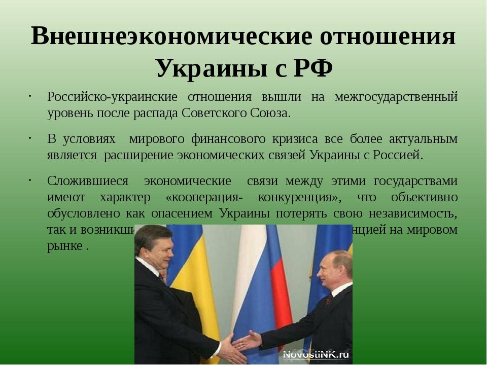 Внешнеэкономические отношения Украины с РФ Российско-украинские отношения выш...
