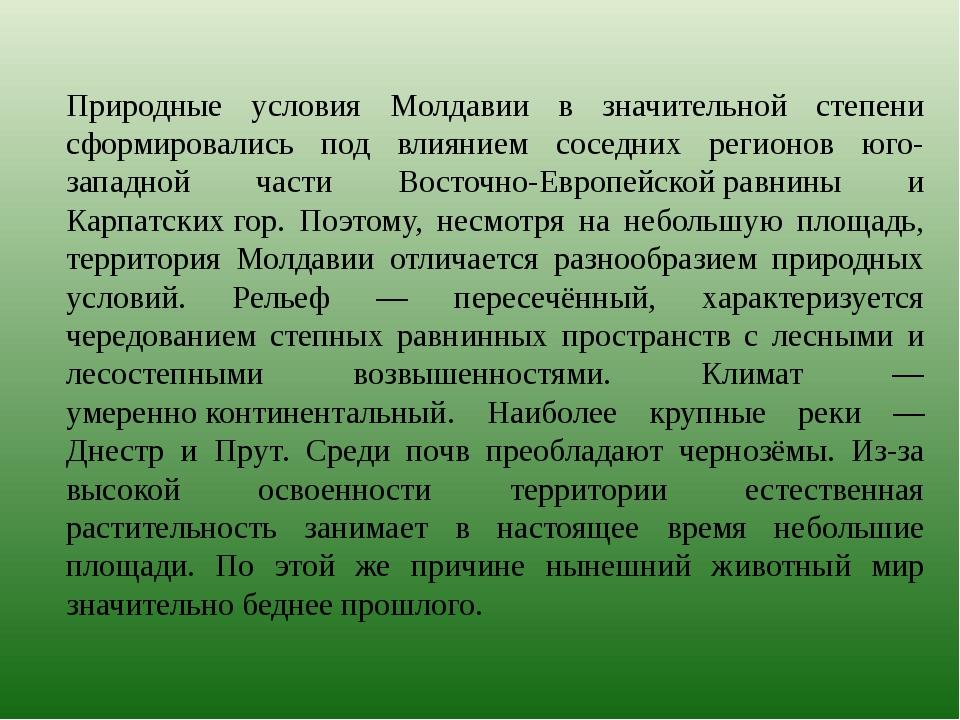 Природные условия Молдавии в значительной степени сформировались под влиянием...