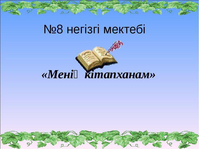 «Менің кітапханам» №8 негізгі мектебі