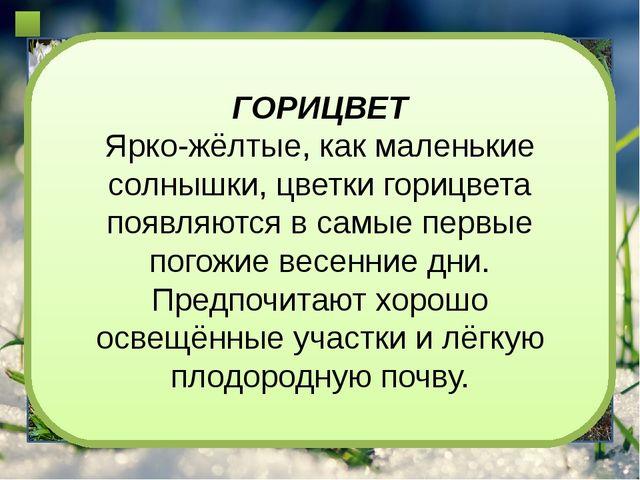 ПЕРЕЛЕСКА ПЕРЕЛЕСКА Печёночницу в народе называют перелеской, поскольку она...