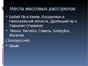 Места массовых расстрелов: Бабий Яр в Киеве, Богдановка в Николаевской област